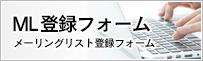 ML登録フォーム