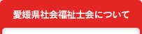 愛媛県社会福祉士会について