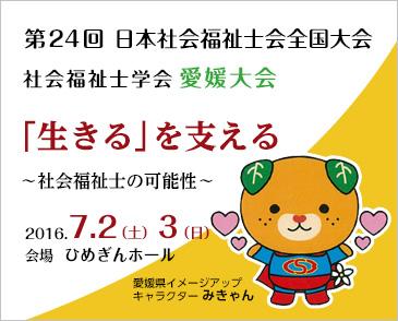 第24回日本社会福祉士全国大会 社会福祉士学会 愛媛大会