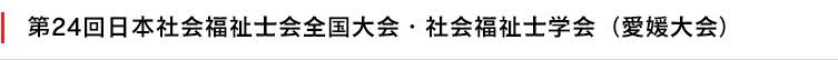 第24回日本社会福祉士会全国大会・社会福祉士学会(愛媛大会)